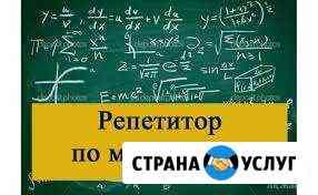 Репетитор по математике Волгоград