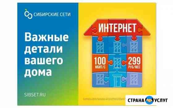 Интернет домашний Барнаул