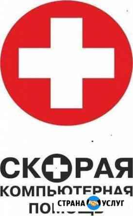Ремонт Компьютеров, ремонт ноутбуков, мастер Черкесск