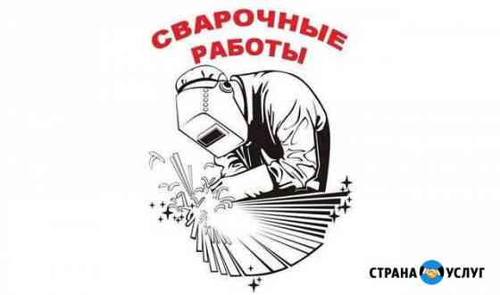Сварщик Кемерово