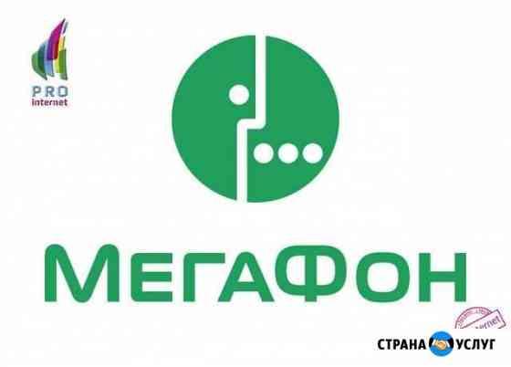 Бeзлимитный Интернет Санкт-Петербург