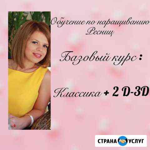 Обучение по наращиванию ресниц Санкт-Петербург