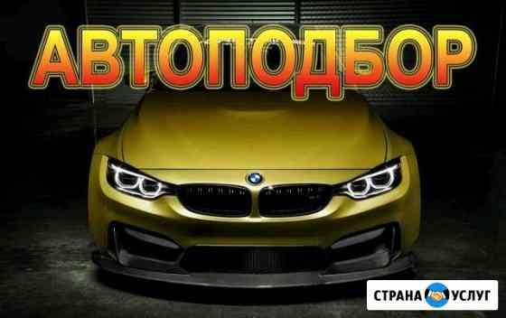 Авто подбор. Помощь в подборе авто.Выезд Хабаровск