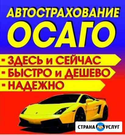 Автострахование осаго онлайн Нижний Новгород