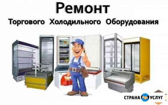 Ремонт холодильного оборудования Воронеж