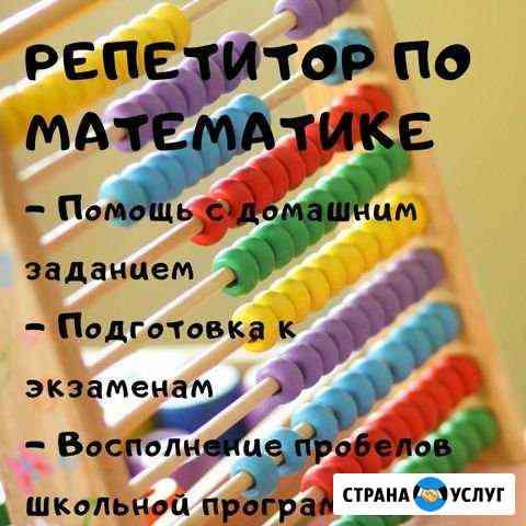 Репетитор по математике Симоненко