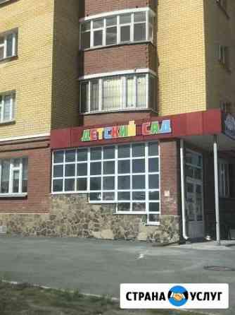 Частный детский сад набор в группы Тюмень