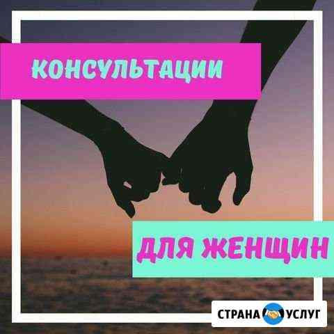 Консультации по отношениям Краснодар