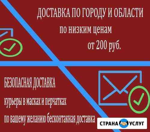 Услуги курьера по спб / Курьерская Служба по Спб Павловск