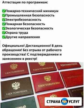 Корочки / Удостоверения / Повышение квалификации Тихвин