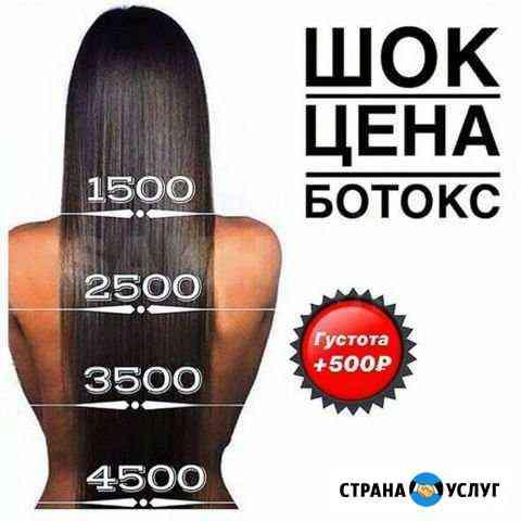 Ботокс и холодное восстановление волос Омск