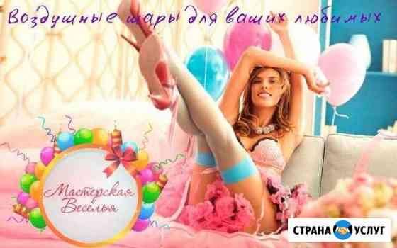 Гелиевые шары. доставка Смоленск