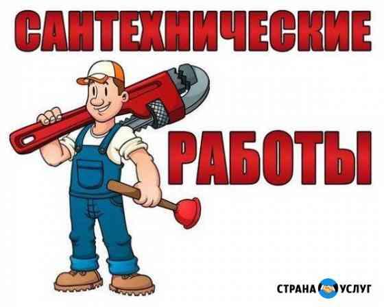 Сантехник Ноябрьск