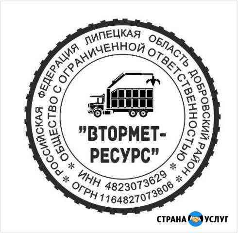 Вывоз металлолома пластика Юр.лицо Грязи