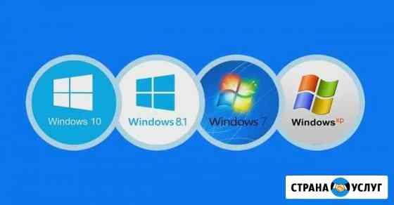 Установка операционной системы windows Ишим