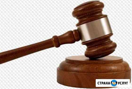 Юридические услуги Барнаул