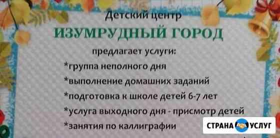 Детский центр, продленка, подготовка к школе Краснодар