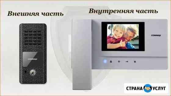 Видеодомофон и электрозамок ремонт Казань