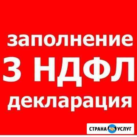 Декларация 3 ндфл Оренбург