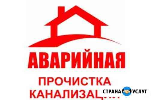 Прочистка канализации Белгород