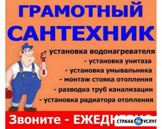 Сантехник услуги Улан-Удэ