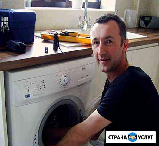 Ремонт стиральных машин Бор