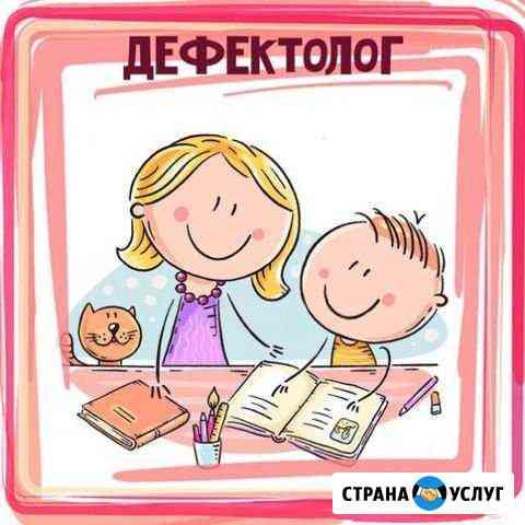Дефектолог Великий Новгород