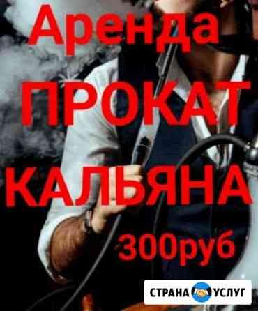 Прокат и Аренда Сызрань