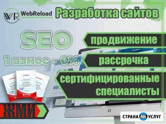 Разработка и продвижение сайтов Web Reload Калининград