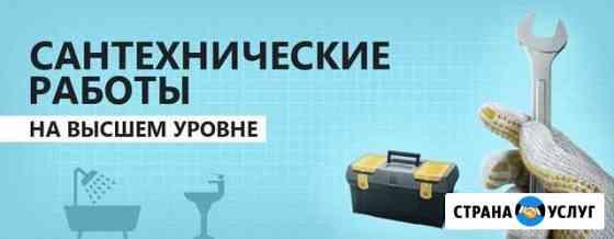 Сантехнические услуги Новоалтайск