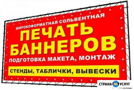 Рекламное агентство (банер, флаер, визитки) Симферополь