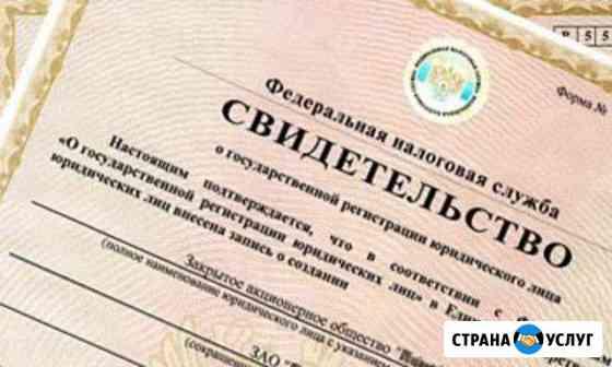 Бесплатная регистрация фирмы (ооо, ип) Санкт-Петербург