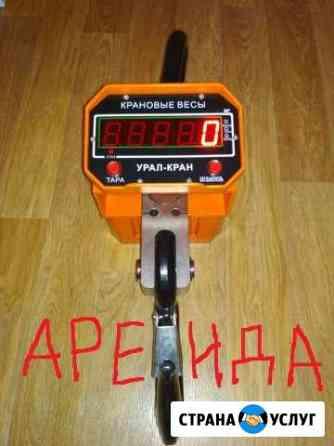 Крановые Весы 5 тонн Челябинск