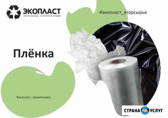 Приём пленки, вывоз пленки, пвд, пнд, Стрейч Альметьевск