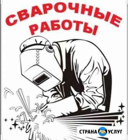 Услуги сварщика Ачинск