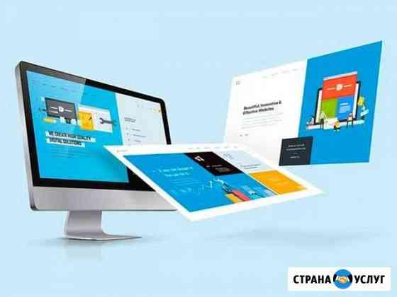 Создание сайтов Иваново