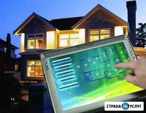 Домашняя автоматизация Москва