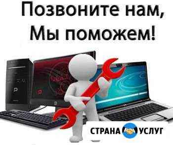 Качественное обслуживание компьютерной техникии Семенов