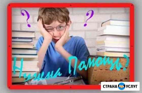 Репетитор по обществознанию Комсомольск-на-Амуре