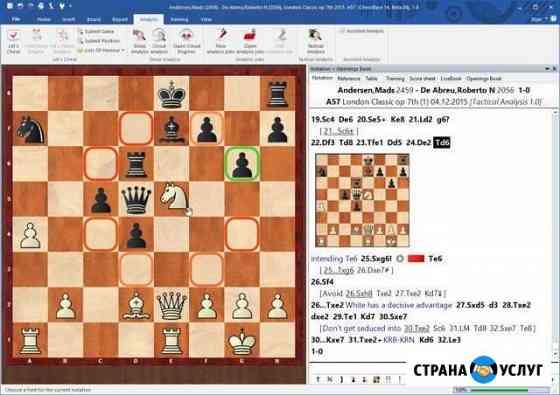 Уроки шахмат Шумерля