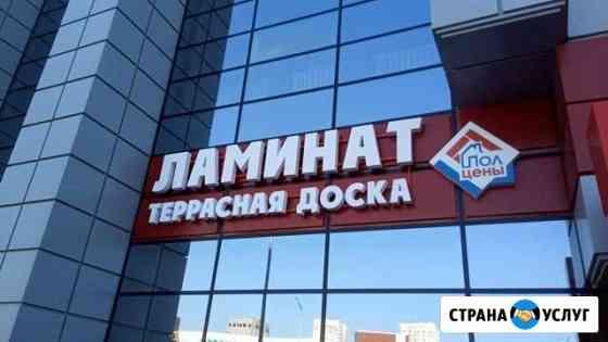 Объемные буквы, наружная реклама, согласование Белгород
