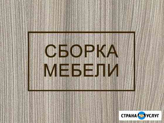 Сборка, установка и ремонт мебели Обнинск