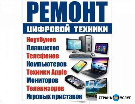 Ремонт: сотовые, ноутбуки, тв, планшеты, мониторы Асбест