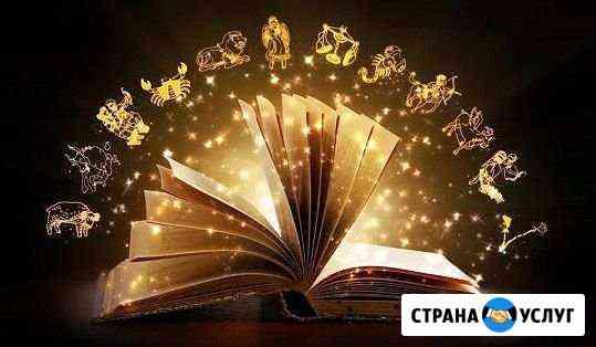Обучение Основы астрологии 1 ступень Белгород