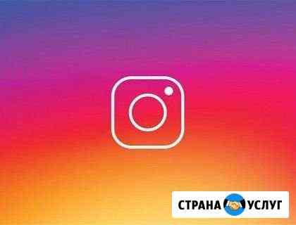 Ведение страниц Инстаграмм,вк Нижневартовск