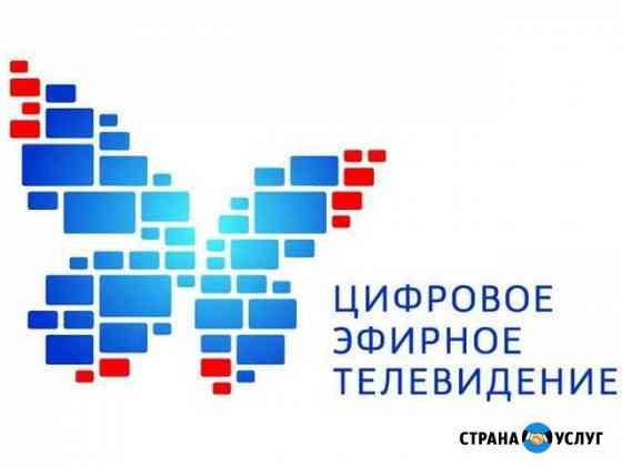 Настройка цифрового телевидения Петропавловск-Камчатский