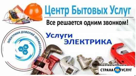 Электрик, Услуги электрика Оренбург