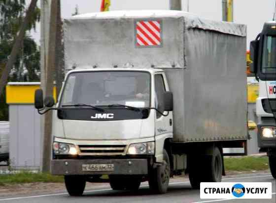 Грузоперевозки переезды по городу и области 6м Брянск