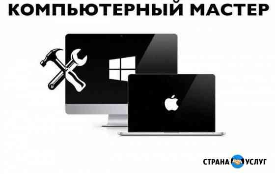 Компьютерный мастер (Эжва,Зеленец) Сыктывкар