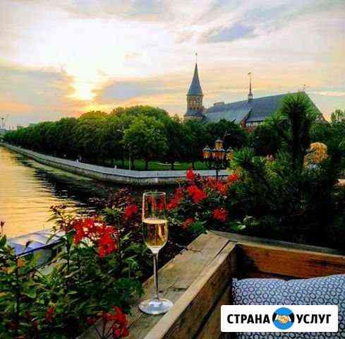 Экскурсии по Калининграду Калининград